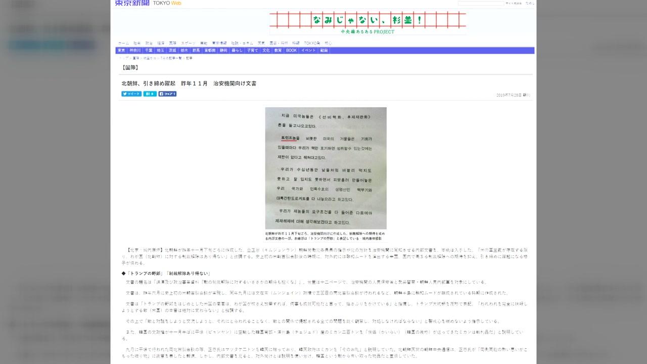 """일본 도쿄신문 """"작년 11월 북한이 작성한 내부 문서 입수"""""""
