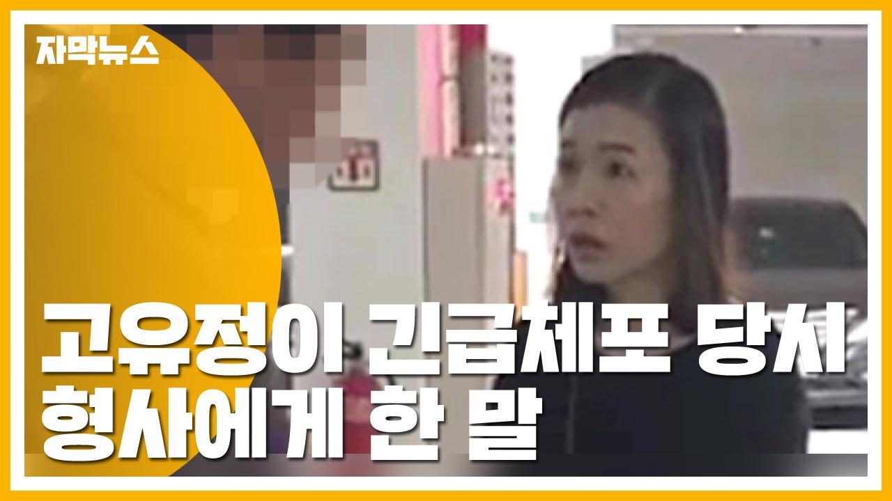 [자막뉴스] 어이없다는 표정으로...고유정 체포 순간 공개