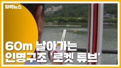 [자막뉴스] 60m 날아가는 인명구조 '로켓 튜브' 개발