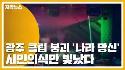 [자막뉴스] 광주 클럽 붕괴 '나라 망신'...시민의식만 빛났다