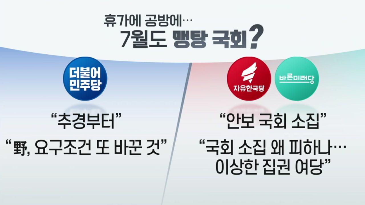 """7월 '반쪽' 국회...野 """"글로벌 호구"""" 비판"""