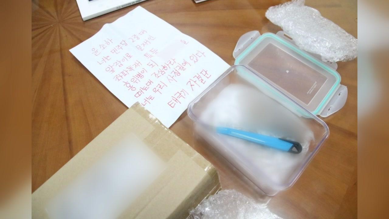 [속보] '윤소하 소포 협박범' 체포...진보단체 소속