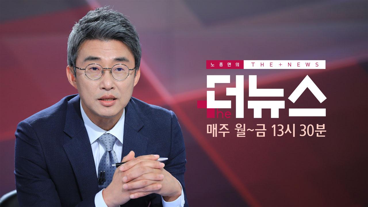 [더뉴스-더여론] 한국당 지지 또 하락...'日 변수' 언제까지?