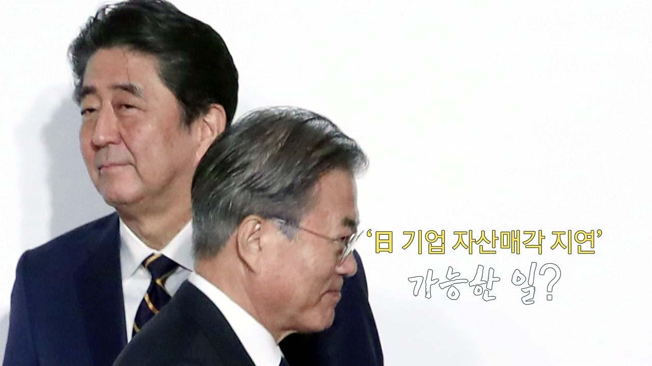"""日 대체 뭘 원하나...""""기업 자산매각 지연"""" ?"""