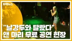 """[자막뉴스] """"앤마리, 날강두와 달랐다"""" 감동적인 무료 공연 현장"""