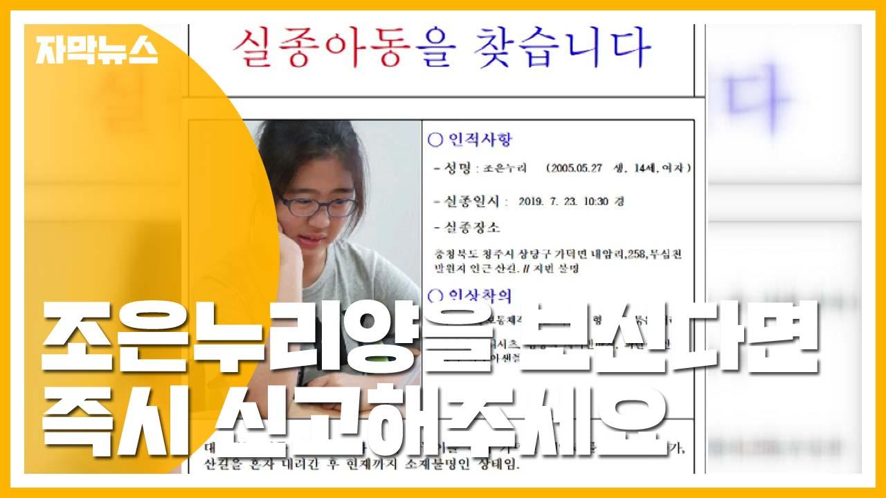 [자막뉴스] 청주 여중생 조은누리 양 실종 일주일...시민 제보 절실