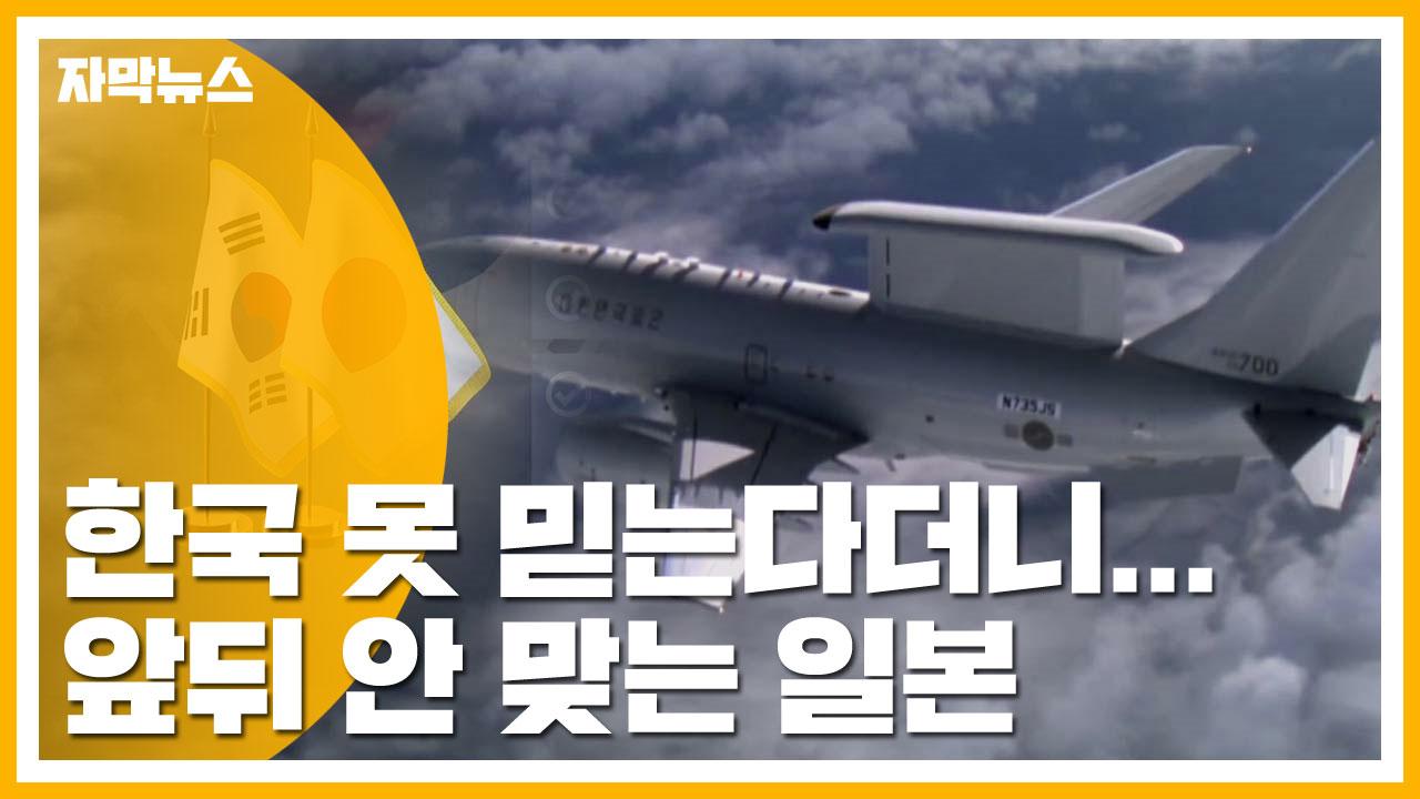 [자막뉴스] 못 믿는다더니 군사정보는 공유하자? 앞뒤 안 맞는 일본