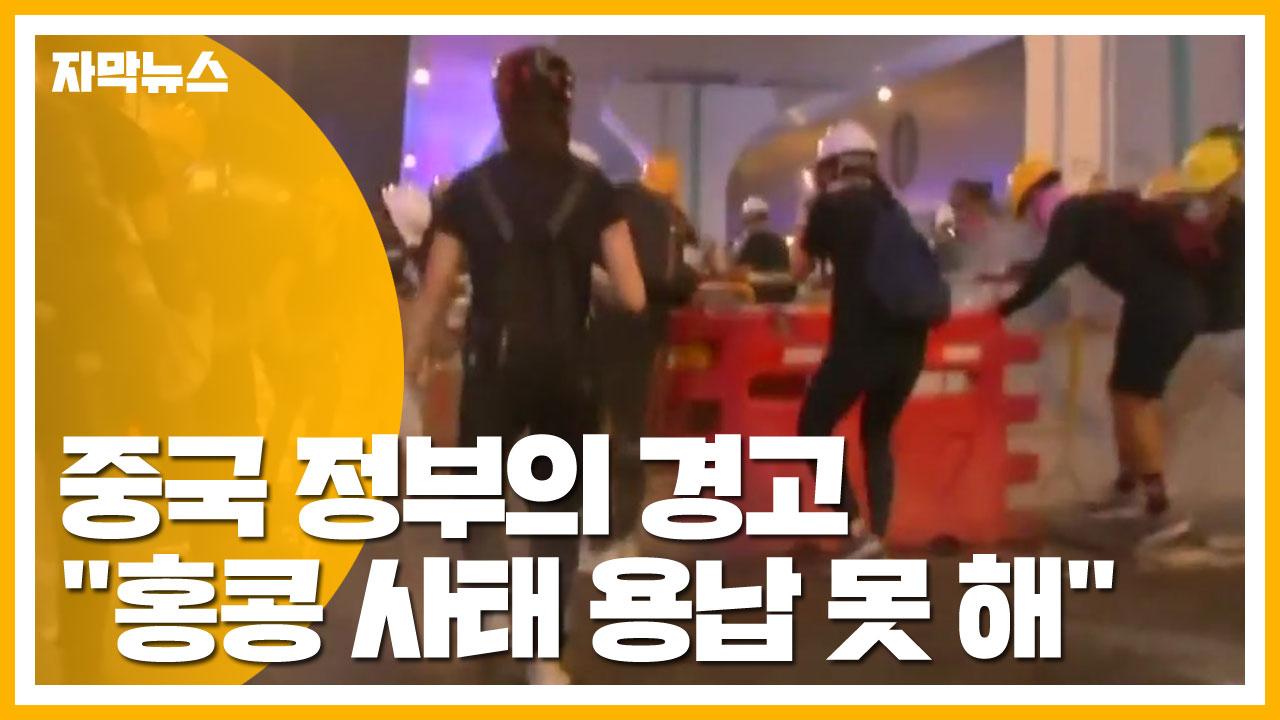 """[자막뉴스] 中 정부 """"홍콩 사태 용납 못 해""""...강경 대응 경고"""
