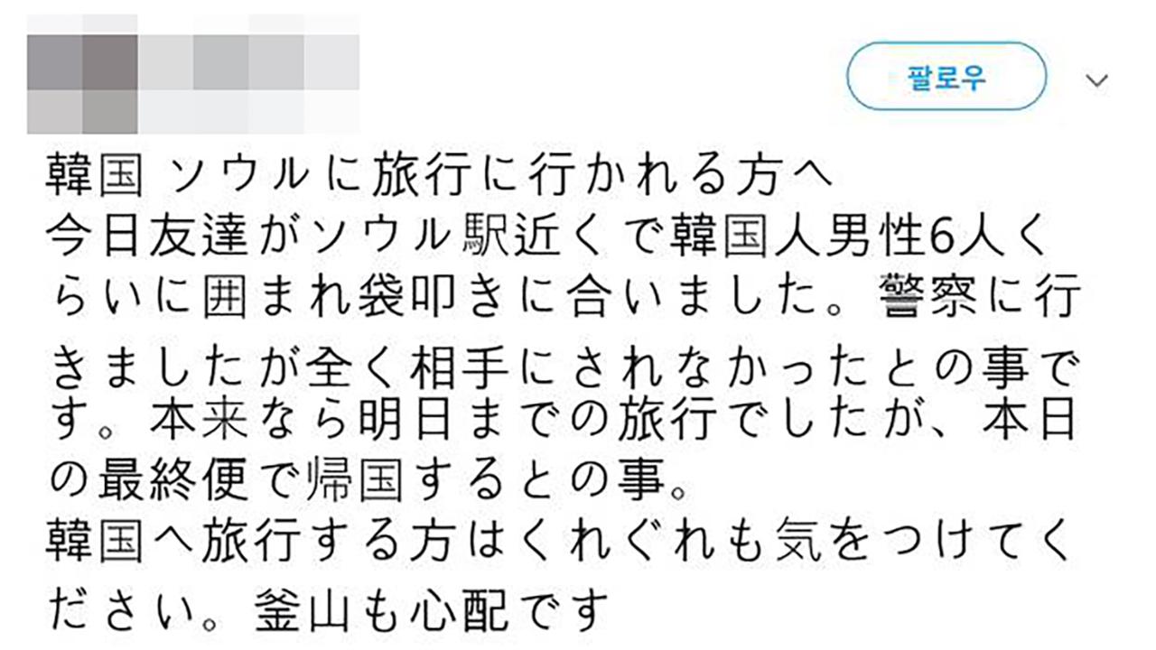 """""""일본인이 한국인에게 집단폭행 당해"""" 가짜뉴스 의혹 日 트위터, 결국 폐쇄"""