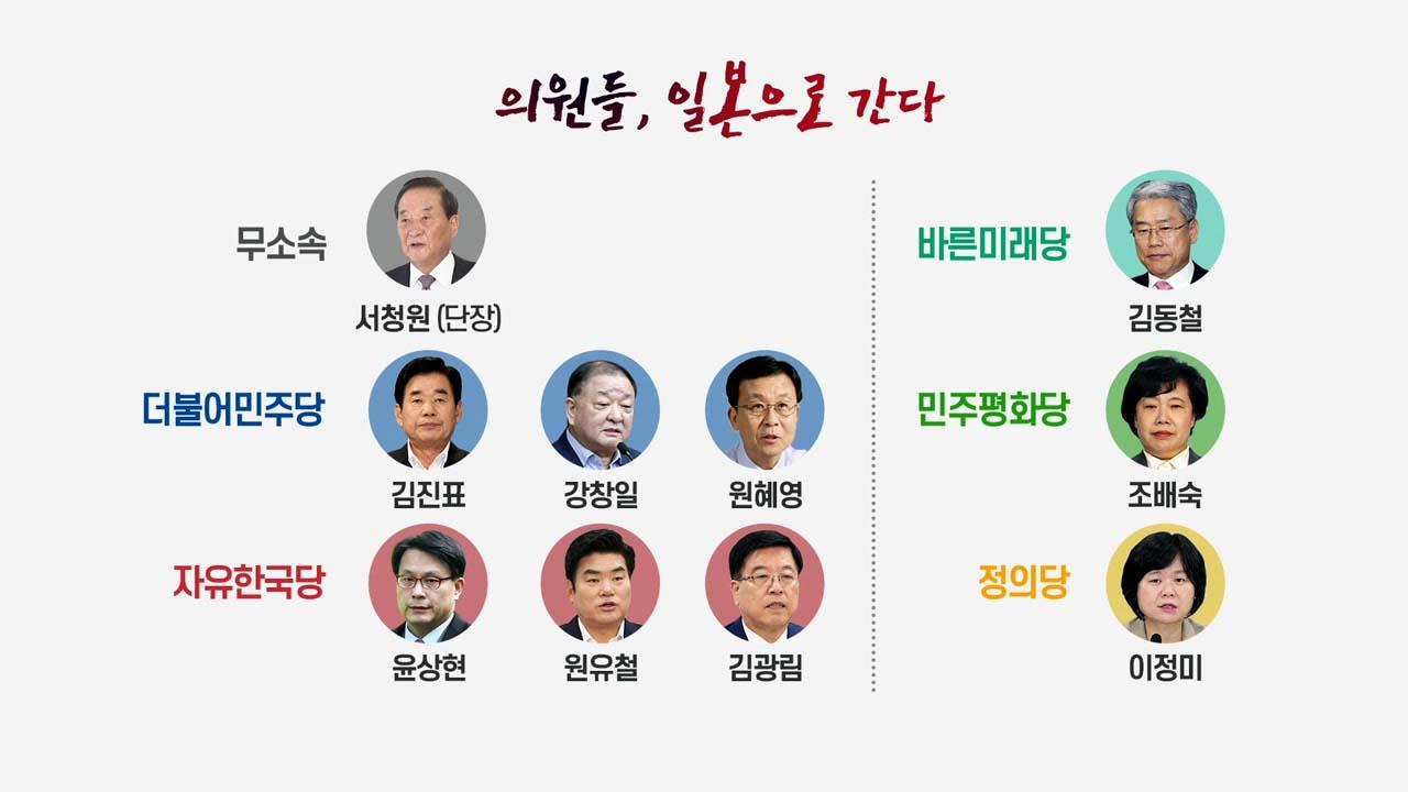"""[국회 방일단 내일 출국...""""규제 철회 촉구"""""""