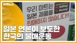 """[자막뉴스] """"이번엔 이례적"""" 일본 언론이 보도한 한국의 불매운동"""