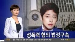 '성폭행 혐의' 강성욱 출연 예능 '하트시그널'... '다시보기'서비스 전면 중단(공식)