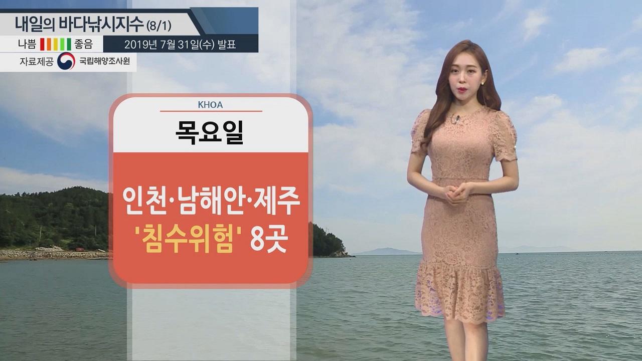 [내일의 바다낚시지수] 8월 1일 '슈퍼문' 해안가 저지대 침수 사고 주의, 낚시 삼가