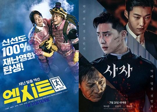 '엑시트' 49만→'사자' 38만...박스오피스 정상 차지한 韓영화
