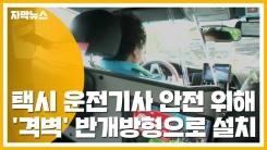[자막뉴스] 택시 운전기사 안전 위해 '격벽' 반개방형으로 설치