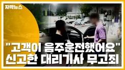 """[자막뉴스] """"고객이 음주운전했어요"""" 신고한 대리기사 무고죄"""