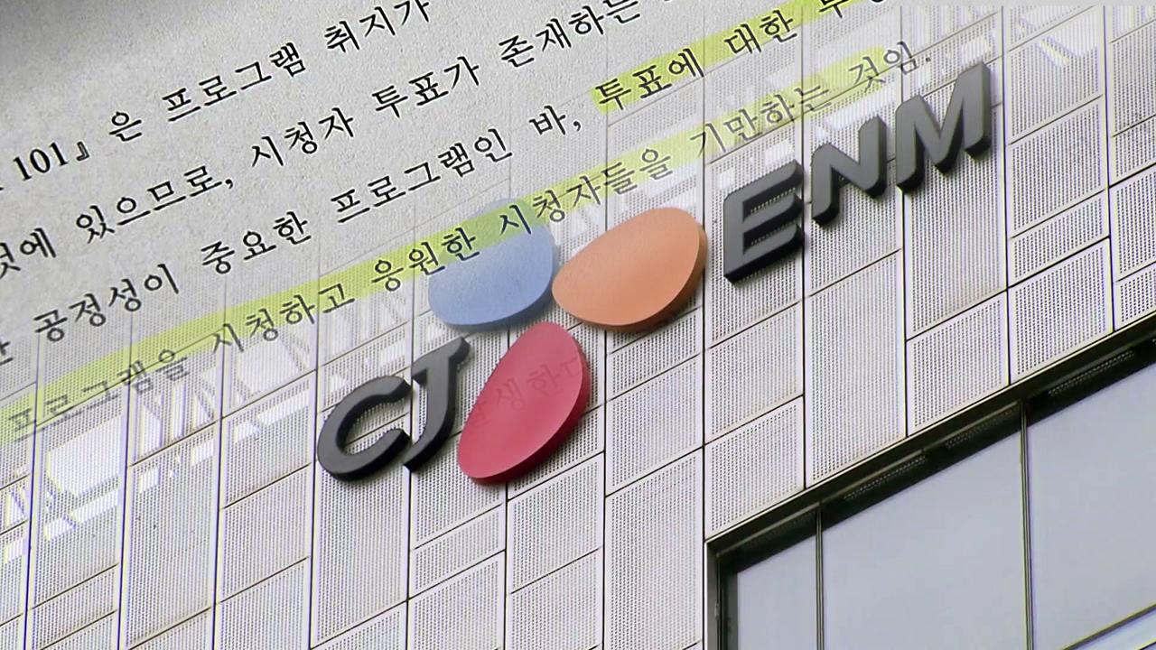 [취재N팩트] 진퇴양난 '프듀X'...검찰 고소·압수수색