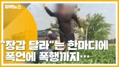 [자막뉴스] 장갑 달라는 외국인 노동자에게 폭언에 주먹질까지...
