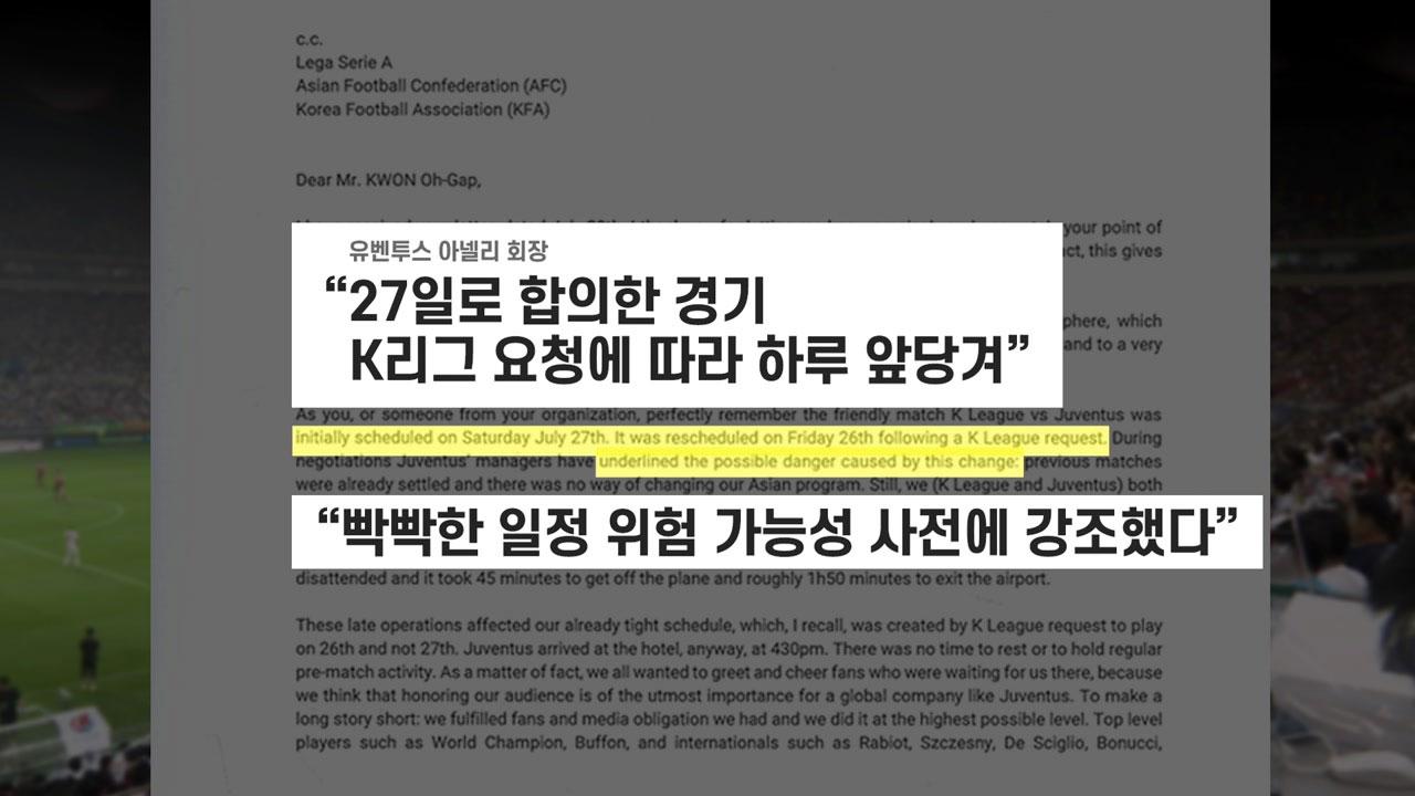 """""""프로연맹 항의 수용 못 해""""...불리한 점은 외면"""