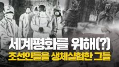 """[별책부록] """"그들은 악마였다""""···일본 '731부대'의 끔찍한 만행"""