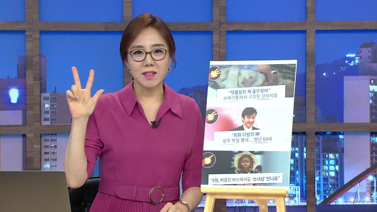 """[내맘대로TOP3] """"8월, 베를린 버스에서도 '소녀상' 만나요"""""""