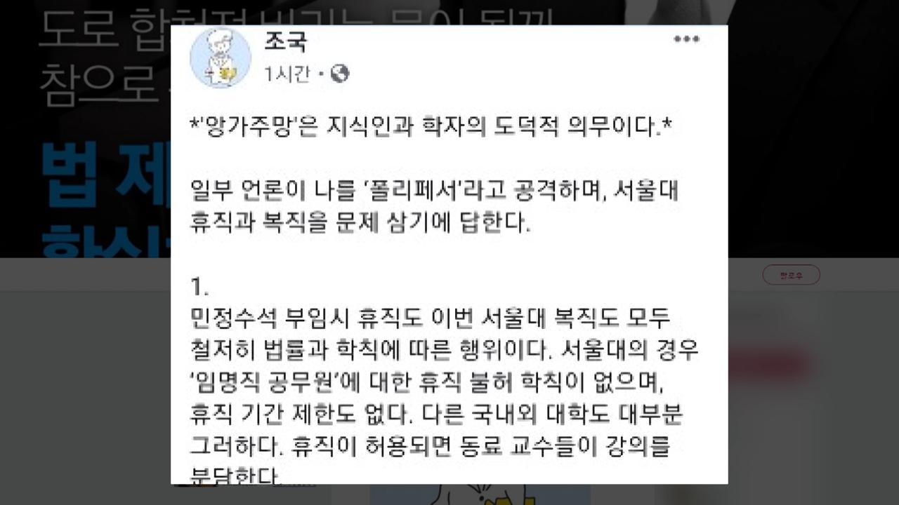 """조국, 논란에 직접 해명...""""서울대 교수 복직은 학칙 따른 절차"""""""