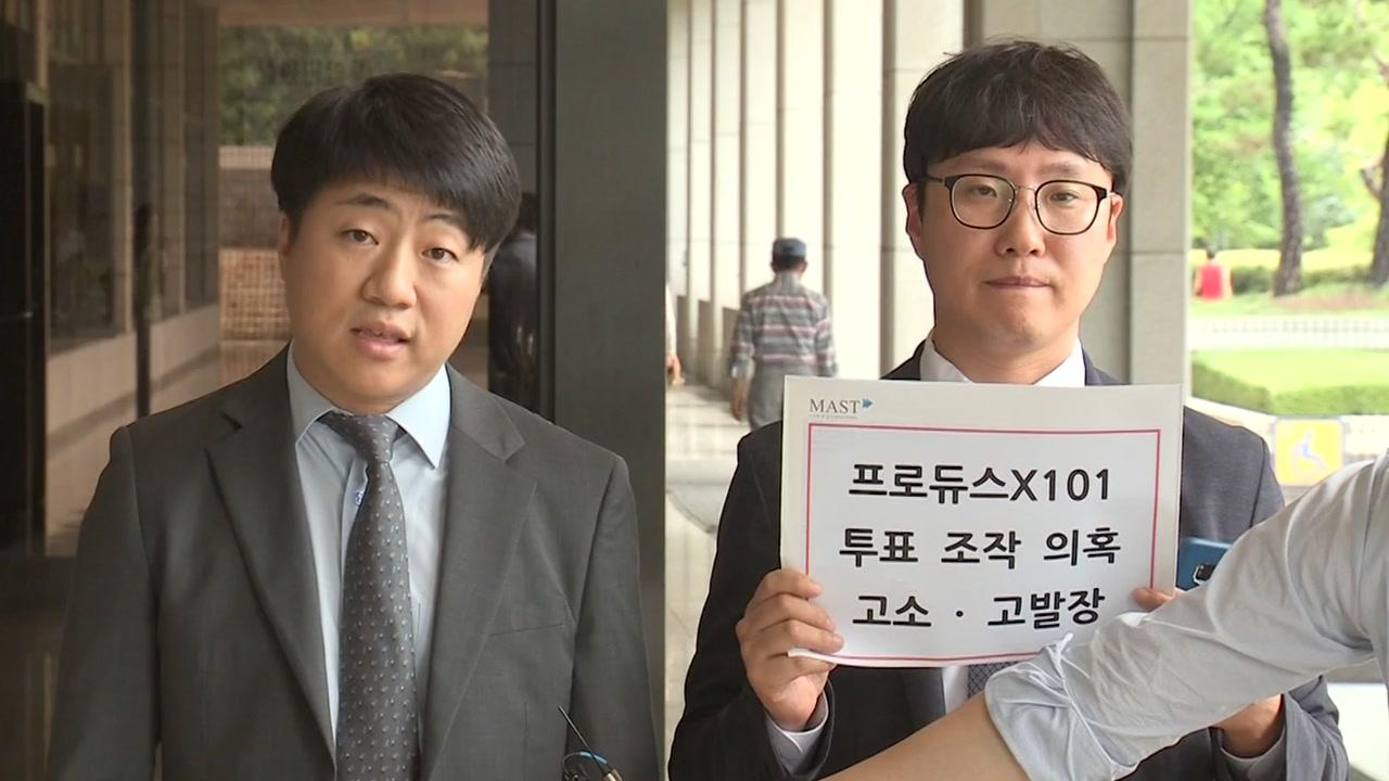 """'프로듀스X' 엠넷 제작진 고소...""""사기·업무방해"""" 처벌될까?"""