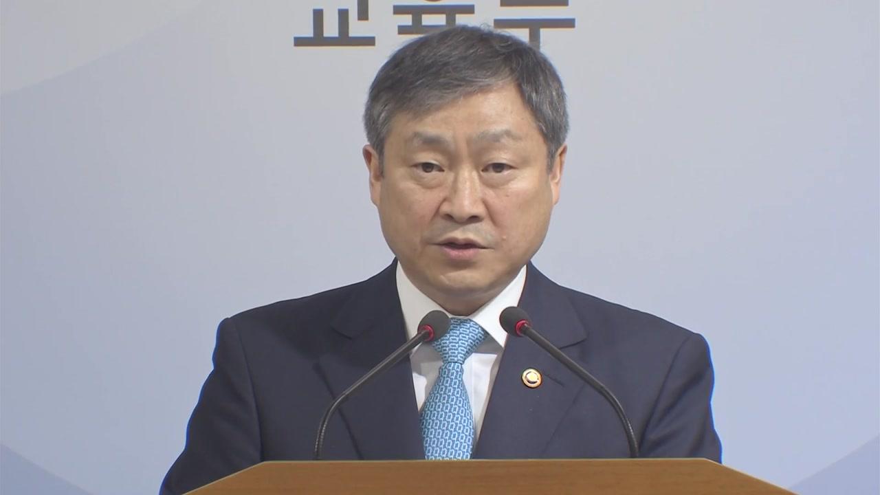 '취소 위기' 서울·부산 자사고 운명 내일 발표