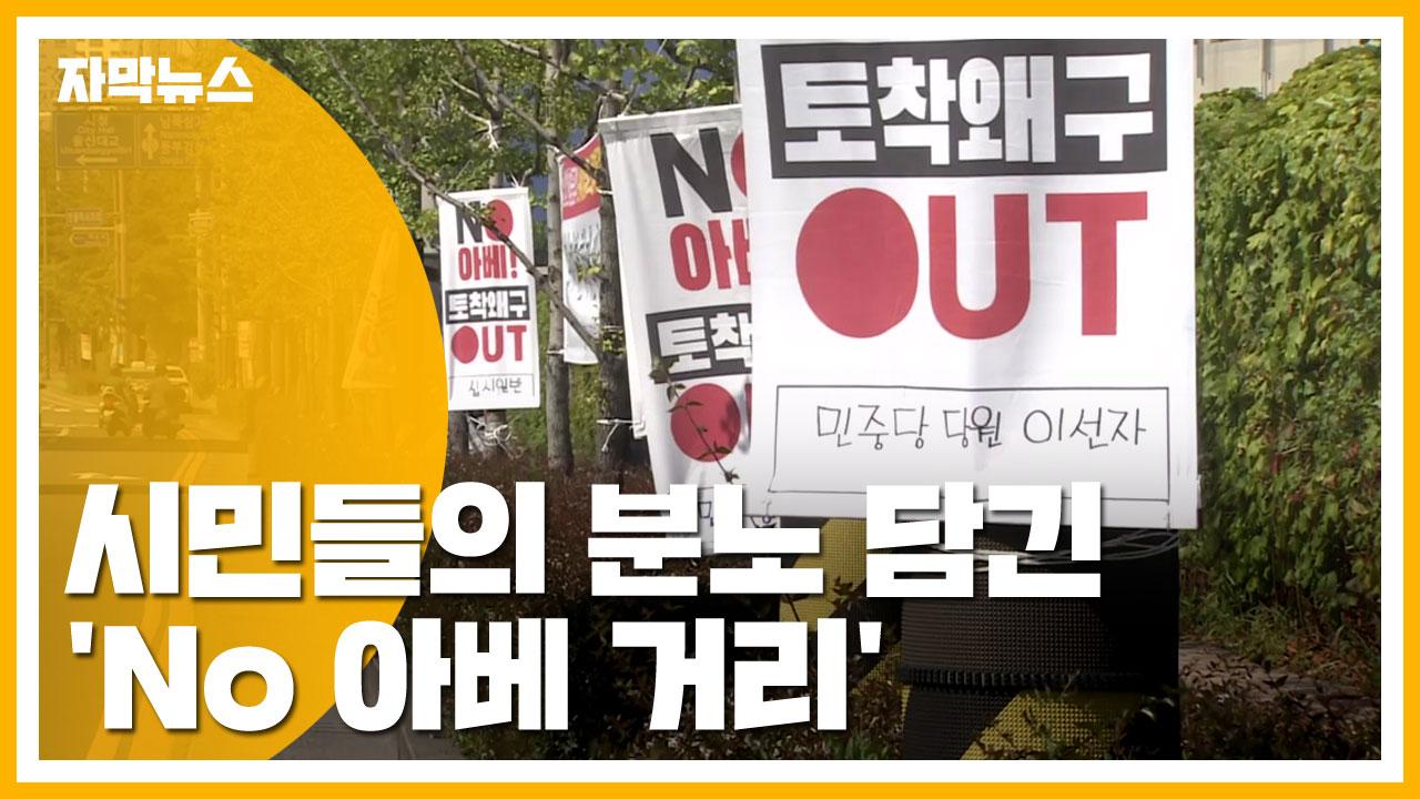 """[자막뉴스] 'NO 아베 거리' 생겼다...""""분노의 마음 표출"""""""