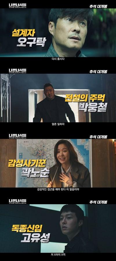 김상중X마동석 다시 뭉친 '나쁜 녀석들', 9월 11일 개봉 확정