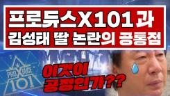 [3분뉴스] '프듀X101'과 김성태 딸 논란의 공통점