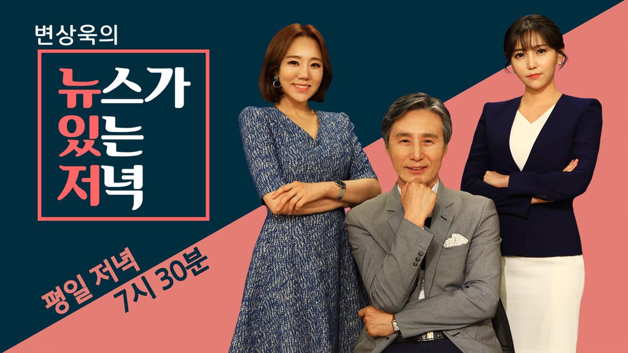 [뉴있저] 日, 화이트리스트 한국 배제...한일 경제전쟁 본격화