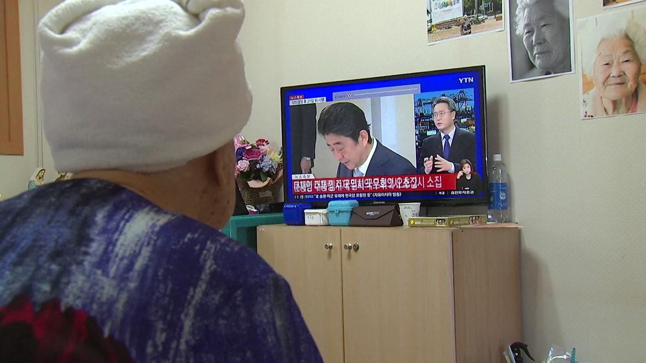 """""""나쁜 짓 하는 일본, 어쩌나""""...위안부 피해 할머니 '분노'"""