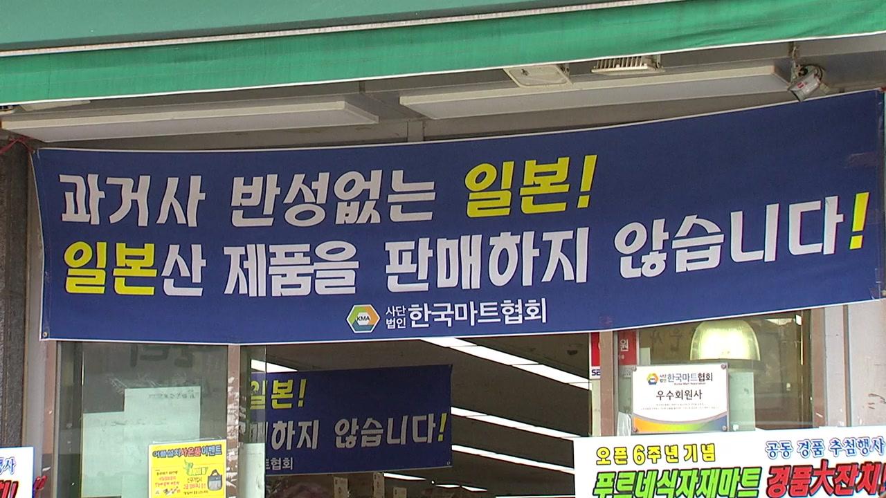 """""""안 사고, 안 간다""""...日 불매 운동, 더욱 거세질 듯"""