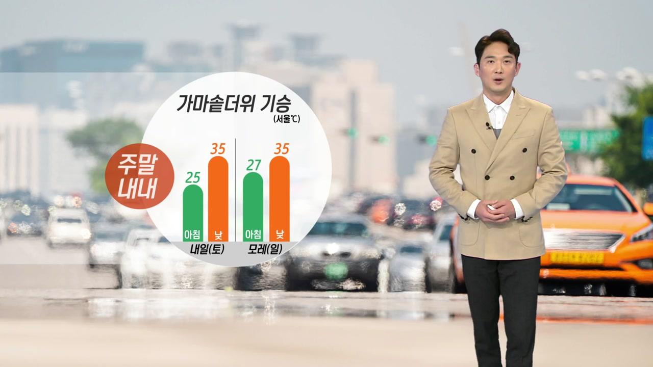 [날씨] 주말 내내 가마솥 더위 기승...내일 오후 한때 소나기