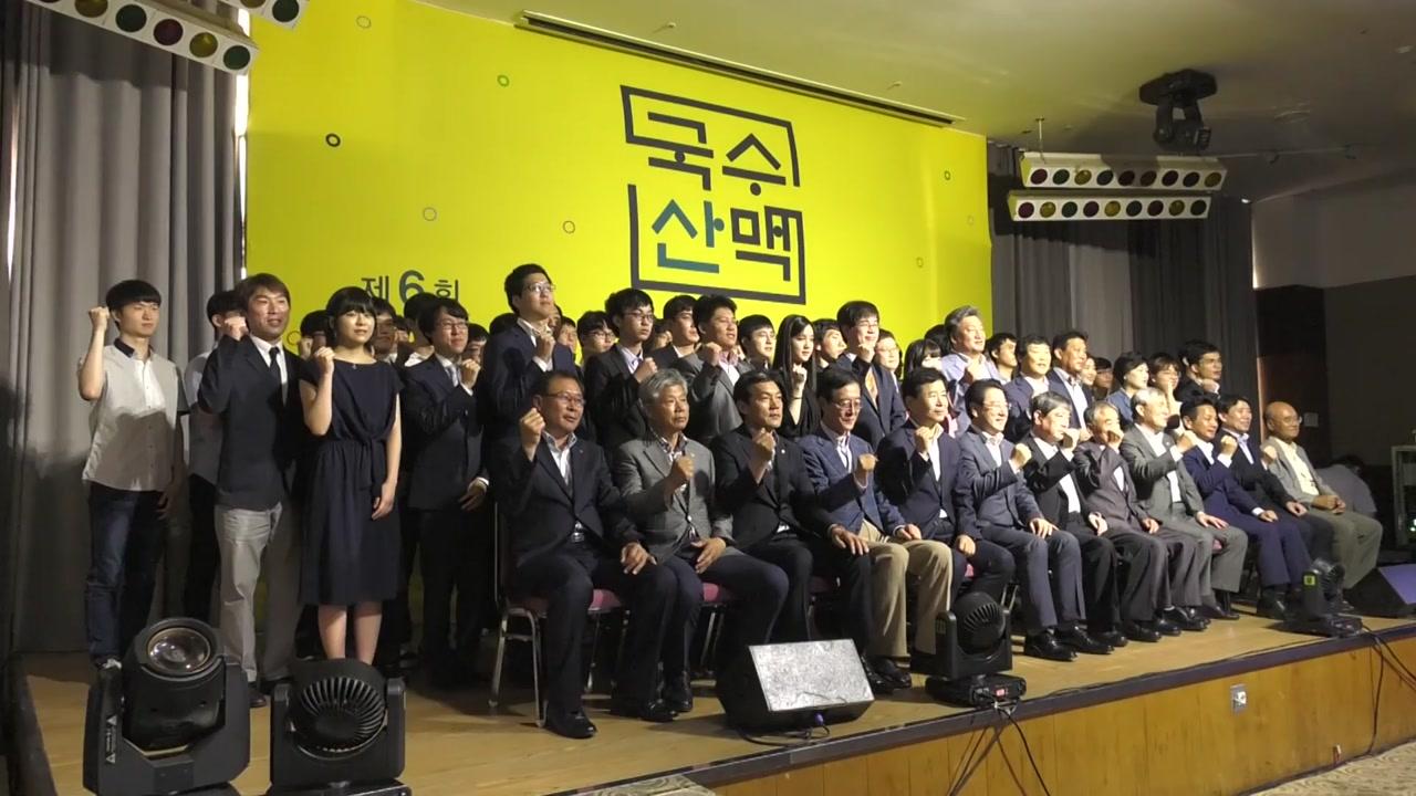 국수산맥 국제바둑대회, 전남 신안군에서 개막