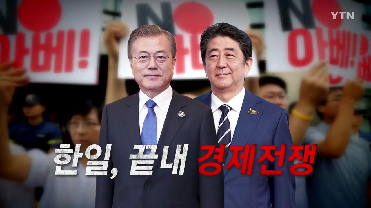 日, 韓화이트리스트 제외...경제전쟁 본격화