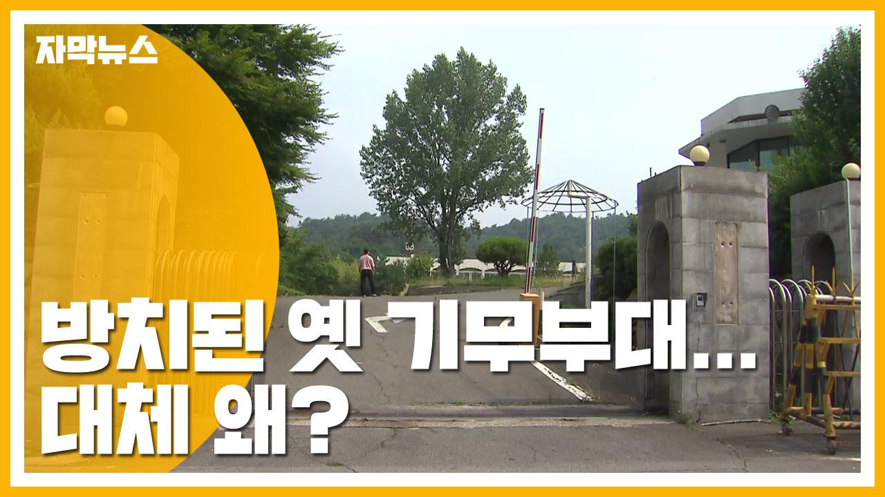 [자막뉴스] 폐지된 옛 기무부대 9달째 방치...대체 왜?