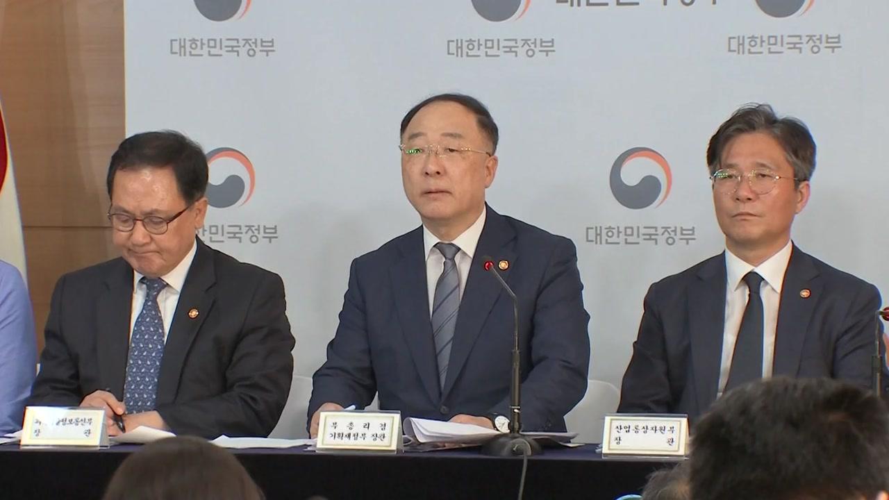 日 규제 피해 기업 대출·보증 만기 연장...'적극 대응'