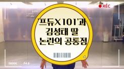 [3분뉴스] '프로듀스X101'과 '김성태 딸' 논란의 공통점은?