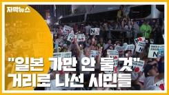 """[자막뉴스] """"일본 가만 안 둘 것""""...거리로 나선 시민들"""