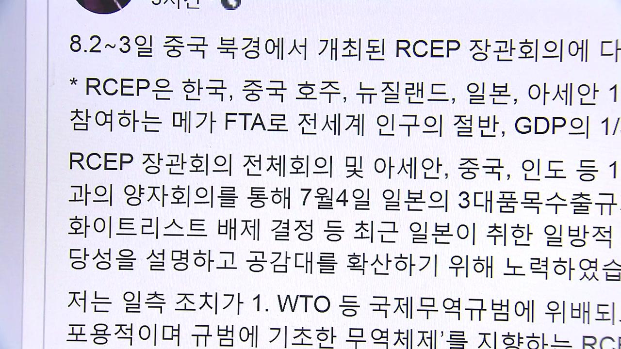 """유명희 """"RCEP 국가들도 日 조치 우려""""...SNS에 日 모순 비판"""