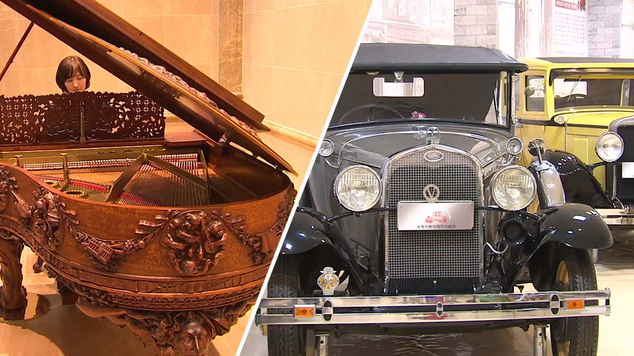 '로댕'이 조각한 세계 유일의 피아노...희귀 자동차 100여대 전시