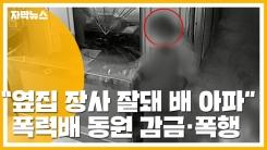 """[자막뉴스] """"옆 술집 잘돼 배 아파""""...폭력배까지 동원"""