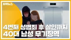 [자막뉴스] 4번째 성범죄 후 살인까지...40대 남성 무기징역