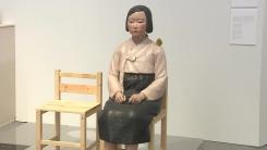 [취재N팩트] '벽속에 갇힌 소녀상' 철거는 미정...도쿄서 반 아베 집회