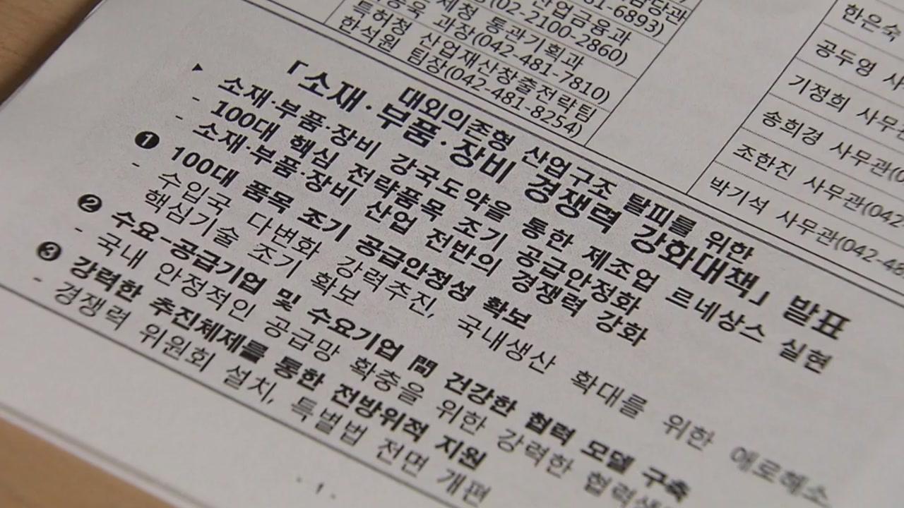 '오늘의 대한민국은 다릅니다' 당정청 총력 대응