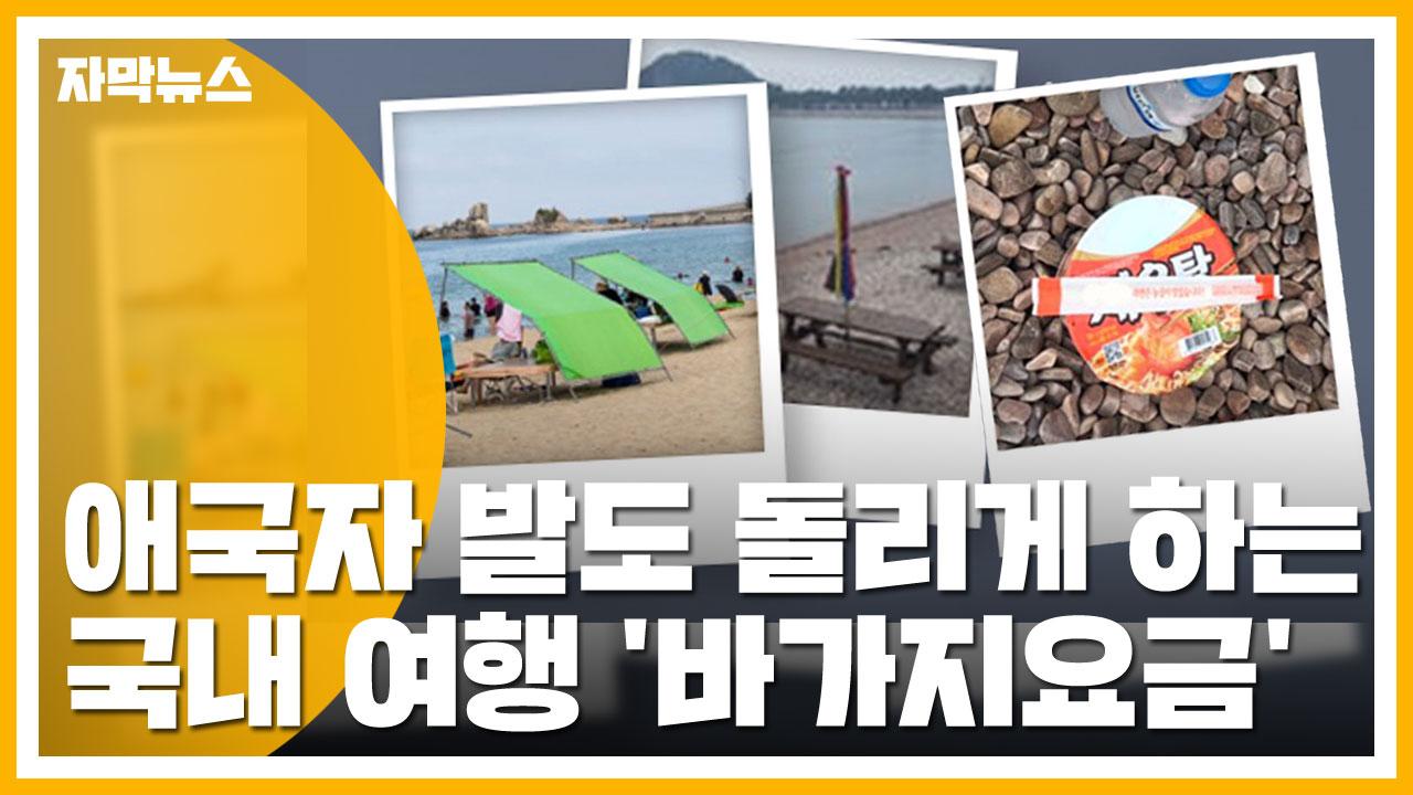 [자막뉴스] 컵라면 가격 실화?...국내 여행족 막는 '바가지요금'