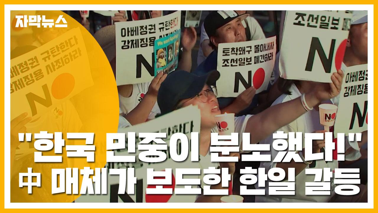 """[자막뉴스] """"한국 민중이 분노했다!"""" 중국 매체가 보도한 한일 갈등"""