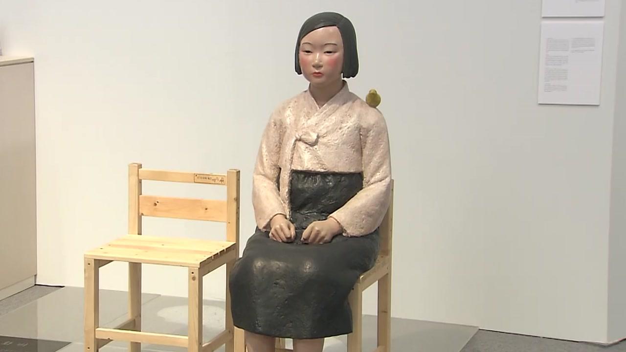 """뒤늦게 입장 바꾼 日 지사...""""소녀상 전시 중단은 위헌"""""""